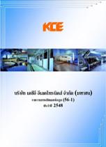 Form 56-1 2005